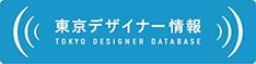 東京デザイナー情報